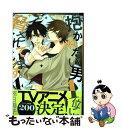 【中古】 抱かれたい男1位に脅されています。 4 / 桜日 梯子 / リブレ [コミック]【メール便送料無料】【あす楽対応】