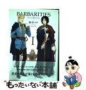 【中古】 BARBARITIES 1 / 鈴木 ツタ / リブレ出版 [コミック]【メール便送料無料】【あす楽対応】