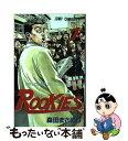 【中古】 ROOKIES 1 / 森田 まさのり / 集英社 [コミック]【メール便送料無料】【あす楽対応】
