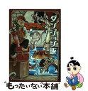 【中古】 ダンジョン飯 3 / 九井 諒子 / KADOKAWA/エンターブレイン [コミック]【メ