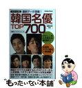 【中古】 韓国名優TOP700 ポケット版 2013年版 / 学研パブリッシング [ムック]【メール便送料無料】【あす楽対応】