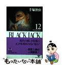 【中古】 BLACK JACK 12 / 手塚 治虫 / 秋田書店 [文庫]【メール便送料無料】【あす楽対応】