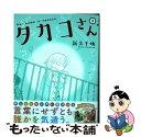 【中古】 タカコさん 3 / 徳間書店 [コミック]【メール便送料無料】【あす楽対応】