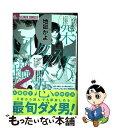 【中古】 深夜のダメ恋図鑑 2 / 尾崎 衣良 / 小...