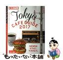 【中古】 東京カフェ Tokyo CAFE GUIDE 2017 / 朝日新聞出版 / 朝日新聞出版 [ムック]【メール便送料無料】【あす楽対応】