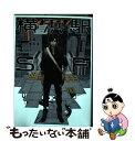 【中古】 横浜駅SF 1 / 新川 権兵衛 / KADOKAWA コミック 【メール便送料無料】【あす楽対応】