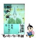 陰陽師玉手匣 2 / 岡野 玲子 / 白泉社