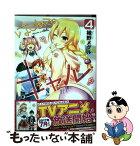 【中古】 はじめてのギャル 4 / 植野メグル / KADOKAWA [コミック]【メール便送料無料】【あす楽対応】