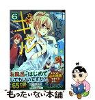 【中古】 はじめてのギャル 6 / KADOKAWA [コミック]【メール便送料無料】【あす楽対応】