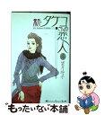 【中古】 新・タケコさんの恋人 4 / 望月 玲子 / 講談社 [コミック]【メール便送料無料】【あす楽対応】