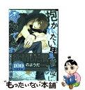 【中古】 抱かれたい男1位に脅されています。 3 / 桜日 梯子 / リブレ [コミック]【メール便送料無料】【あす楽対応】
