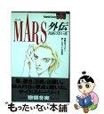【中古】 Mars外伝 名前のない馬 / 惣領 冬実 / 講談社 [コミック]【メール便送料無料】【あす楽対応】