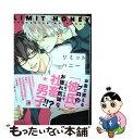 【中古】 リミットハニー / 新書館 [コミック]【メール便送料無料】【あす楽対応】