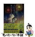 【中古】 打ち上げ花火、下から見るか?横から見るか? / 大根 仁 / KADOKAWA [文庫]【メール便送料無料】【あす楽対応】