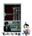 【中古】 日本人はなぜ日本のことを知らないのか / 竹田 恒泰 / PHP研究所 [新書]【メール便送料無料】【あす楽対応】