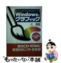 【中古】 Windowsでグラフィック 初心者でも楽々アート / 辻 達諭 / ベストセラーズ [単行本]【メール便送料無料】【あす楽対応】