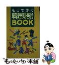 【中古】 もって歩く韓国語会話book Traveler's Korean / 小林 真美 / 西東社 [単行本]【メール便送料無料】【あす楽対応】