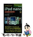 【中古】 超図解mini iPod nanoオーナーズガイド iTunes 7.4対応版 / かぶらやプロダクション / エクスメディア [単行本]【メール便送料無料】【あす楽対応】