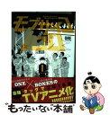 【中古】 モブサイコ100 8 / ONE / 小学館 コミック 【メール便送料無料】【あす楽対応】