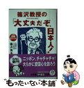【中古】 篠沢教授の「大丈夫だぞ、日本人!」 / 篠沢 秀夫 / 小学館 [文庫]【メール便送料無料】【あす楽対応】