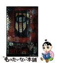 【中古】 NARUTO鬼燈の城 / 東山 彰良 / 集英社 [新書]【メール便送料無料】【あす楽対応】