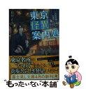 【中古】 東京怪異案内処 この街の憑り道、お連れします。 / 和智 正喜, 六七質 / KADOKAWA/富士見書房 [文庫]【メール便送料無料】【あす楽対応】