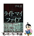 ライトマイファイア / 伊東 潤 / 毎日新聞出版