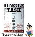 【中古】 SINGLE TASK一点集中術 「シングルタスクの原則」ですべての成果が最大になる / デボラ・ザック, / [単行本(ソフトカバー)]【メール便送料無料】【あす楽対応】