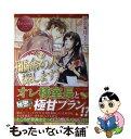 【中古】 運命の人、探します! Azusa & Yusuke / 波奈 海月 / アルファポリス [単行本]【メール便送料無料】【あす楽対応】