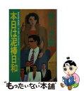 本日は泥棒日和 ユーモア・ピカレスク / 赤川 次郎 / 徳間書店