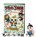 うちの3姉妹 TVアニメコミックス 傑作選 8 / 松本 ぷりっつ / 主婦の友社