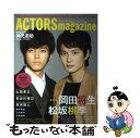 【中古】 ACTORS magazine vol.06 / オークラ出版 / オークラ出版 [大型本]【メール便送料無料】【あす楽対応】
