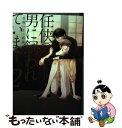【中古】 任侠の男に飼われています。 2 / 佐崎いま 高瀬ろく / KADOKAWA コミック 【メール便送料無料】【あす楽対応】