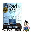 【中古】 iPad超実戦テクニック! iPad 200% ACTIVATE MANUAL 2016 / standards / スタンダーズ 大型本 【メール便送料無料】【あす楽対応】