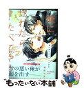 【中古】 俺に惚れたらたべてやる / 毬田 ユズ / KADOKAWA [コミック]【メール便送料無料】【あす楽対応】