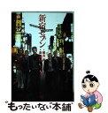 【中古】 新宿セブン 1 / 観月 昴, 奥 道則 / 日本...