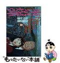 【中古】 東京爆弾 Neo Tokyo twilight zone 第8巻 / 矢島 正雄, はやせ 淳 / 双葉社 [単行本]【メール便送料無料】【あす楽対応】