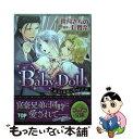 【中古】 Baby Doll義父と義兄に奪われた夜 / 倖月さちの / 宙出版 [コミック]【メール便送料無料】【あす楽対応】