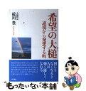 証言記録 東日本大震災 第25回 岩手県大槌町 〜病院を襲った大津波〜