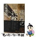 満月の泥枕 / 道尾 秀介 / 毎日新聞出版