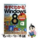 【中古】 今すぐわかる!Windows8 初心者でもこの一冊で完全理解! 超トリセツ / ゴールデンアックス, スタンダーズ株式会社 / イ [大..