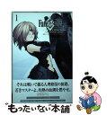 Fate/Grand Orderーturas realtaー 1 / カワグチ タケシ / 講談社