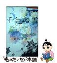 【中古】 千年の雪 3 / 葉鳥ビスコ / 白泉社 [コ...