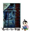 【中古】 BLOOD RAIN 1 / 村生 ミオ / 秋田書店 [コミック]【メール便送料無料】【あす楽対応】