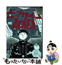 【中古】 モブサイコ100 14 / ONE / 小学館 コミック 【メール便送料無料】【あす楽対応】