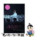 【中古】 AKB48前田敦子ファイナル・フォトレポート 最高の7年間を、僕たちは忘れない / アイドル研究会 / 鹿砦社 [単行本(ソフトカバー)]【メール便送料無料】【あす楽対応】
