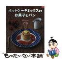 ホットケーキミックスのお菓子とパン Recipe 179 / グラフ社料理編集部編 / グラフ社