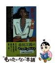 泥棒に手を出すな ユーモア・ピカレスク / 赤川 次郎 / 徳間書店