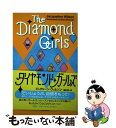 ダイヤモンド・ガールズ / ジャクリーン ウィルソン, ニック・シャラット, 尾高 薫 / 理論社