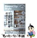 楽天もったいない本舗 楽天市場店【中古】 RoomClip Style vol.5 / . / 扶桑社 [ムック]【メール便送料無料】【あす楽対応】